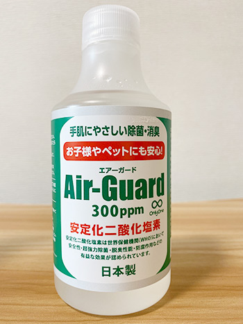 Air-Guard 300pp 300ml ボトルタイプ