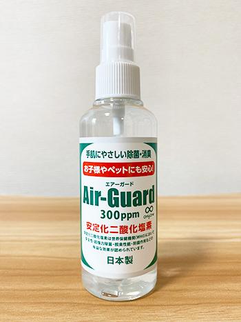 Air-Guard 300ppm 100ml プッシュタイプ